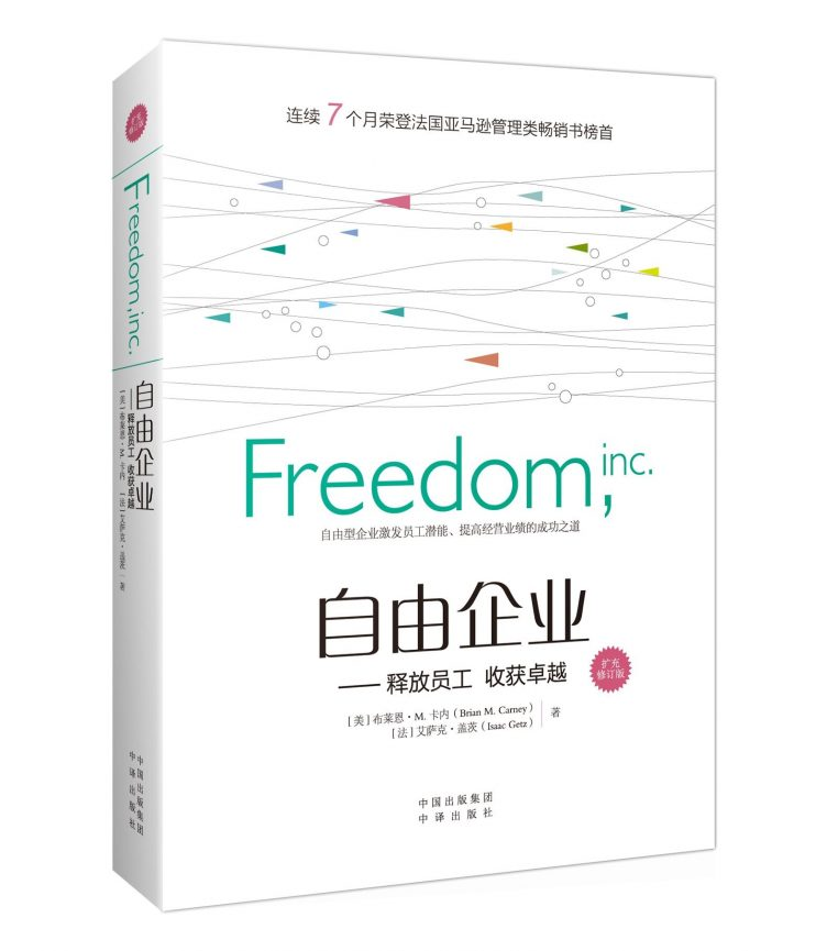 """Freedom, Inc."" Chinese edition launch"